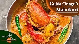 Golda Chingri er Malaikari Recipe | Bengali Chingri Macher Malai Curry | Prawn Curry in Coconut Milk