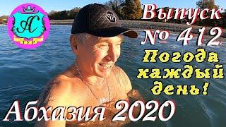 Абхазия 2020 погода и новости 01 12 20 Выпуск 412 ночью 6 днем 18 море 16 1