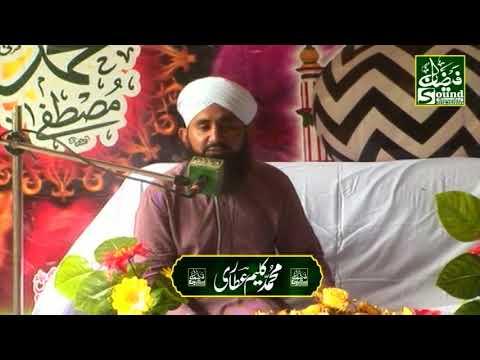 Kaleem Attari New Mehfil Full Hazri | 2018 | At # Sangra Shareef Peer Sohawa ... By # Faizan Sound