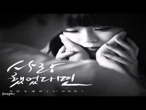 ZIA & LEE HAE RI (DAVICHI)  - You Loved Me