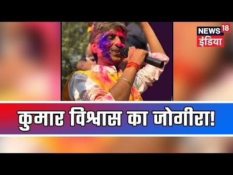 Holi 2019   कुमार विश्वास का जोगीरा... गाने के बहाने दिल्ली सरकार और केजरीवाल पर तंज!