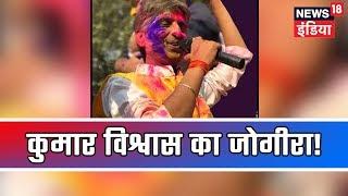 Holi 2019 | कुमार विश्वास का जोगीरा... गाने के बहाने दिल्ली सरकार और केजरीवाल पर तंज!