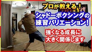 格好いいシャドーボクシングを身につけて強くなれる!他では教えてくれない練習方法!ボクシングミットを打てる店 tomitt トミット thumbnail