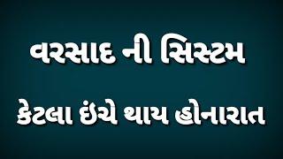 જાણો વરસાદ ની સિસ્ટમ વિષે પરેશ ગોસ્વામી = jano varsad ni sistem vishe paresh Goswami