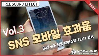Vol.3 카톡 핸드폰 아이폰 진동 페이스북 SNS 카…