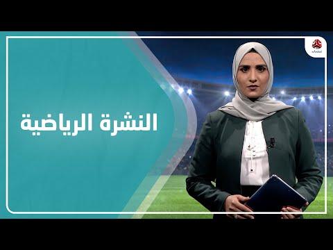 النشرة الرياضية | 27 - 01 - 2021 | تقديم أنسام حسن | يمن شباب