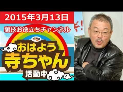井筒和幸 おはよう寺ちゃん活動中 2015年3月13日(金)