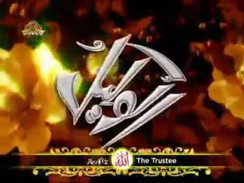 99 Beautiful names of Allah   Watch or Download   DownVids net