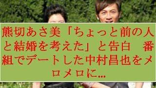 熊切あさ美「ちょっと前の人と結婚を考えた」と告白 番組でデートした中...