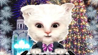 Новогоднее поздравление от Кузьмы Котофеича!