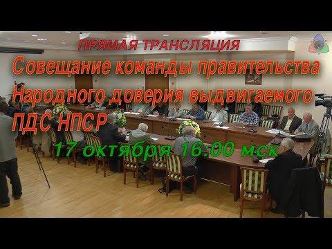 Совещание команды правительства Народного доверия выдвигаемого ПДС НПСР