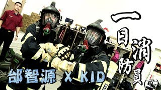 邰智源跟kid完成最後訓練 能成為帥氣的的打火兄弟嗎 一日系列第三十三集