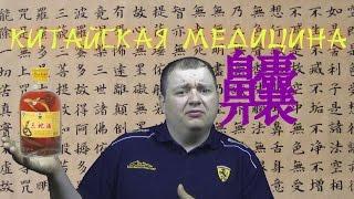 видео китайская медицина