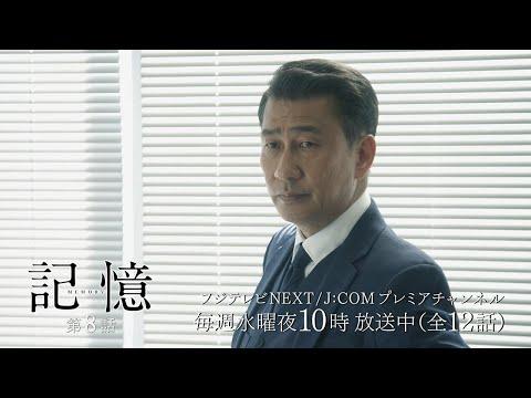 【公式】中井貴一主演ドラマ「記憶」第8話PR
