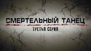 СМЕРТЕЛЬНЫЙ ТАНЕЦ | 3 СЕРИЯ | Детектив | Мини-сериал