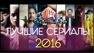 ЛУЧШИЕ НОВЫЕ СЕРИАЛЫ 2016