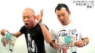 バイきんぐ単独ライブ『エース』のチケット&チェキをプレゼント 6/27、...