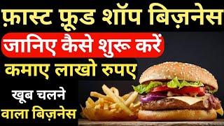 फ़ास्ट फ़ूड शॉप बिज़नेस कैसे शुरू करे, Fast Food Shop Business Kaise Start Kare? Fast Food Business