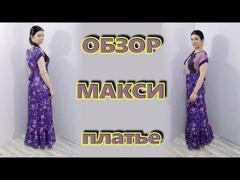 Как сшить без выкройки длинное платье в пол с воланом на юбкеиз YouTube · Длительность: 3 мин36 с