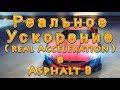 Asphalt 8 FAQ ты Реальное ускорение в игре Real Acceleration mp3