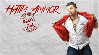 Hatim Ammor - Mchiti Fiha (Official Audio) | مشيتي فيها - حاتم عمور