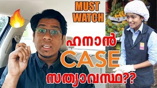 ഹനാൻ Issue സത്യാവസ്ഥ?? Must Watch Important Lesson! Hanan Malayalam News Kerala Case 2018