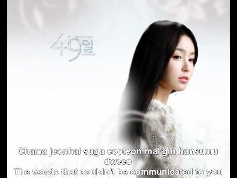 49 Days Ost_Falling Tears with lyrics (rom+eng)