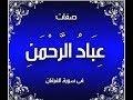 صفات عباد الرحمن فى سورة الفرقان بصوت القارئ فارس عباد