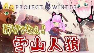 【Project Winter】火曜日のネコキュア!!【雪山人狼】  2019-09-17