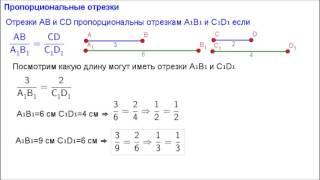 Геометрия 8 класс. Пропорциональные отрезки