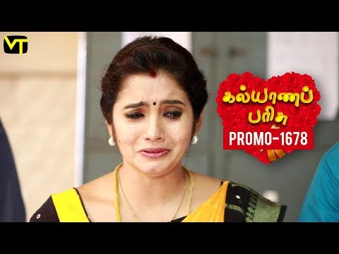 Kalyanaparisu Tamil Serial Episode 1678 Promo on Vision Time. Let's know the new twist in the life of  Kalyana Parisu ft. Arnav, srithika, Sathya Priya, Vanitha Krishna Chandiran, Androos Jesudas, Metti Oli Shanthi, Issac varkees, Mona Bethra, Karthick Harshitha, Birla Bose, Kavya Varshini in lead roles. Direction by AP Rajenthiran  Stay tuned for more at: http://bit.ly/SubscribeVT  You can also find our shows at: http://bit.ly/YuppTVVisionTime  Like Us on:  https://www.facebook.com/visiontimeindia