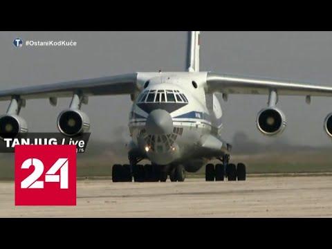 Три самолета с российскими военными медиками сели в Сербии - Россия 24
