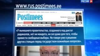 Нынешнее правительство в Украине создано под диктат радикалов!Пишут эстонские газеты!(, 2014-03-03T20:18:50.000Z)