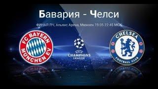 Бавария - Челси. Пенальти (3-4) Лига Чемпионов. Финал