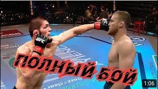 хабиб гейджи полный бой | Последний бой| UFC 254 | Смотреть ХАБИБ Нурмагомедов против Джастин Гейджи