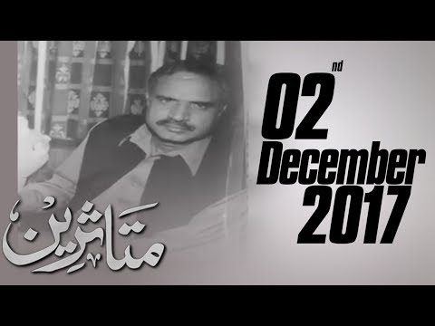 Muttasreen  | 02 Dec 2017| SAMAA TV