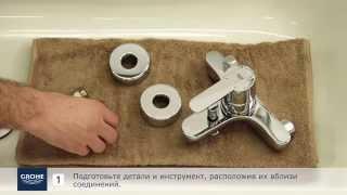Как легко установить однорычажный смеситель GROHE для ванны(Видео инструкция по простой установке однорычажного смесителя для ванны или душа. 1. Описание комплекта..., 2015-11-17T07:31:41.000Z)
