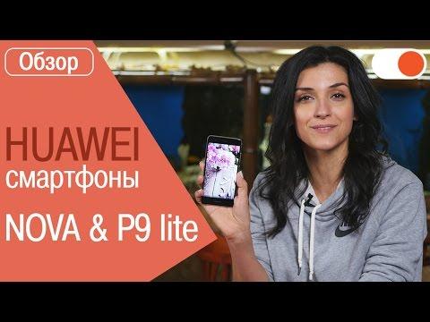 Huawei P9 Lite | обзор | характеристики | сравнение | отзывы .