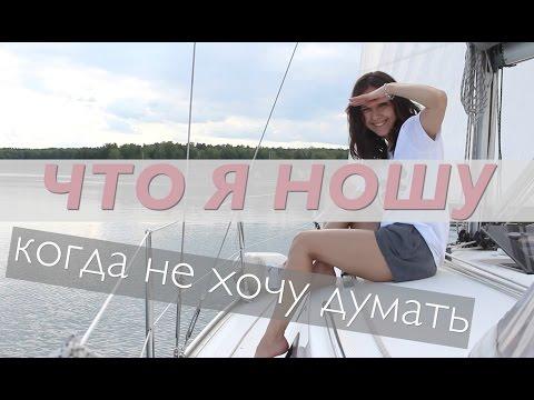 Стильный гардероб с нуляиз YouTube · С высокой четкостью · Длительность: 15 мин22 с  · Просмотры: более 770.000 · отправлено: 17.09.2016 · кем отправлено: Kseniya Vostrikova