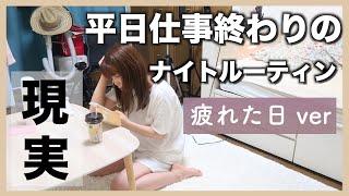 【工場勤務女子】平日仕事終わりナイトルーティン【一人暮らし】〜生活音〜