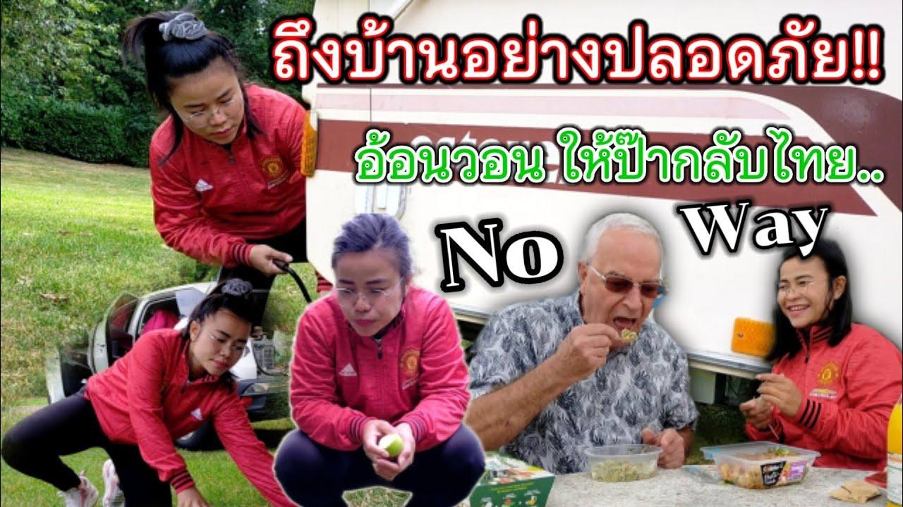 Ep123ถึงบ้านอย่างปลอดภัย‼️เก็บแอปเปิ้ล/อ้อนวอนป๊าให้กลับไทยไม่ได้ผล#kppchannel #ทริปรถบ้าน