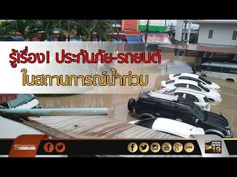 รู้เรื่อง! ประกันภัย-รถยนต์ ในสถานการณน้ำท่วม – Springnews