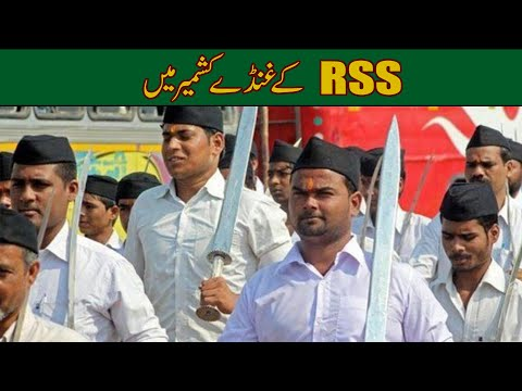 RSS KE GHUNDAY KASHMIR MEIN