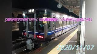 521系団臨[臨時貸切列車で行く!北陸本線~小浜線南北直通の旅]復路 2020/11/07