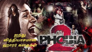 Phobia 2 Thailand Horror Movie Review in Tamil / Explained in Tamil - Netflix Asian Horror