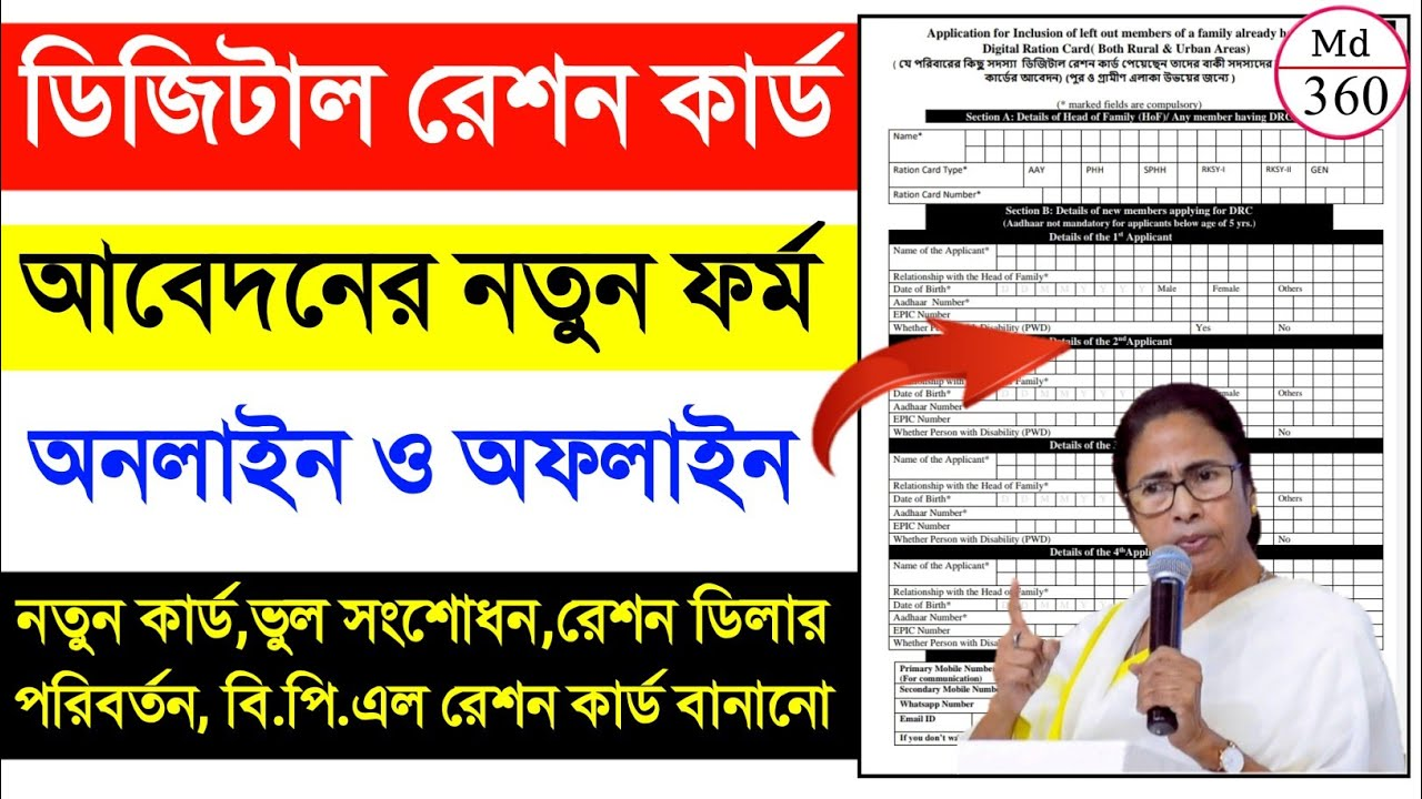 WB Digital Ration Card Category AAY,SPHH,PHH,RKSY Status   Which Category Ration Card Best Facility