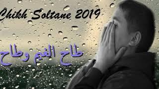 Chikh Soltane 2019 ( Tah Lghaym W Tah ) الاغنية الحزينة للشيخ سلطان
