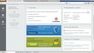 7. Урок - Управление доступом и безопасность – Безопасность, видео 4/4