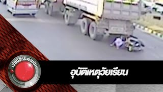 Repeat youtube video เรื่องจริงผ่านจอ อุบัติเหตุวัยเรียน