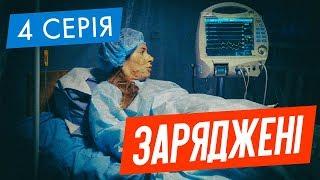ЗАРЯДЖЕНІ | 4 СЕРІЯ | НЛО TV